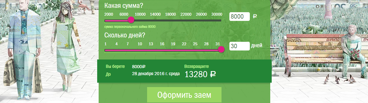 Green money в Апатитах